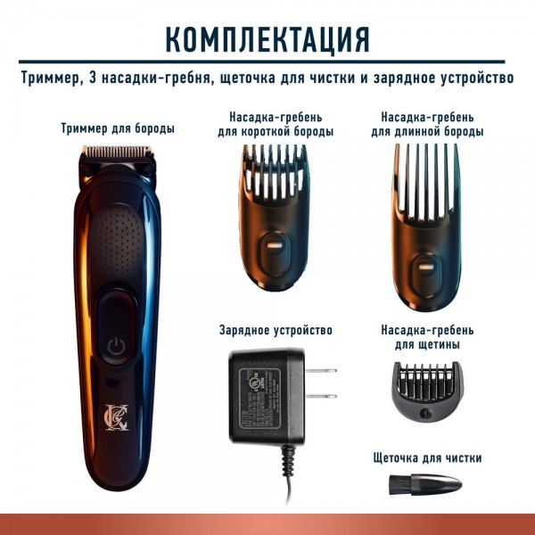 Набор для бритья King C. Gillette c триммером для бороды