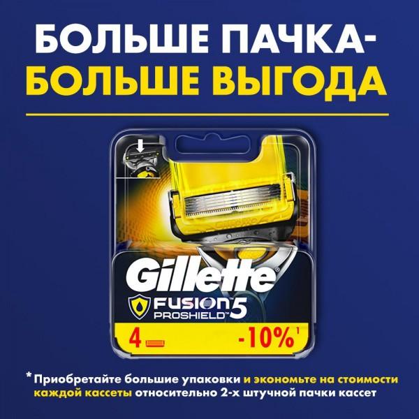 Бритвенный станок Gillette Fusion5 ProShield + 12 сменныx кассет Fusion5 ProShield