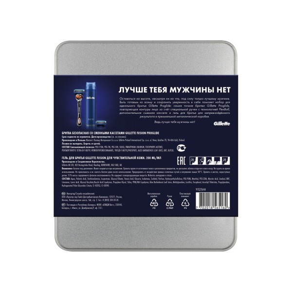 Подарочный набор Gillette Proglide с гелем для бритья Gillette Fusion в металлической коробке