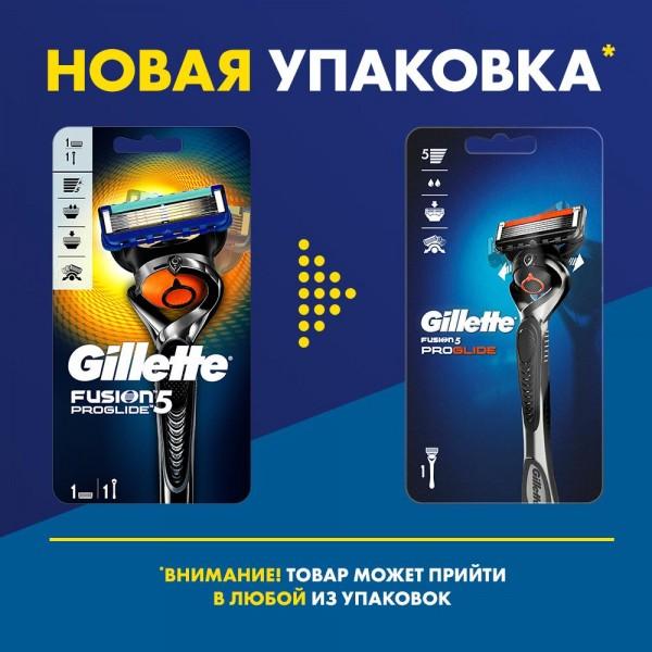 Бритвенный станок Gillette Fusion5 ProGlide с 2 сменными кассетами