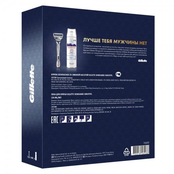 Подарочный набор Gillette SkinGuard с пеной для бритья SkinGuard Sensitive