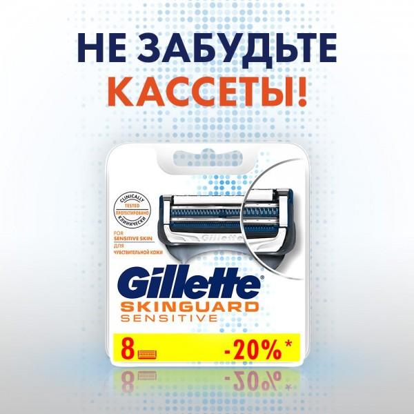 Бритвенный станок Gillette SkinGuard + 8 сменных кассет SkinGuard